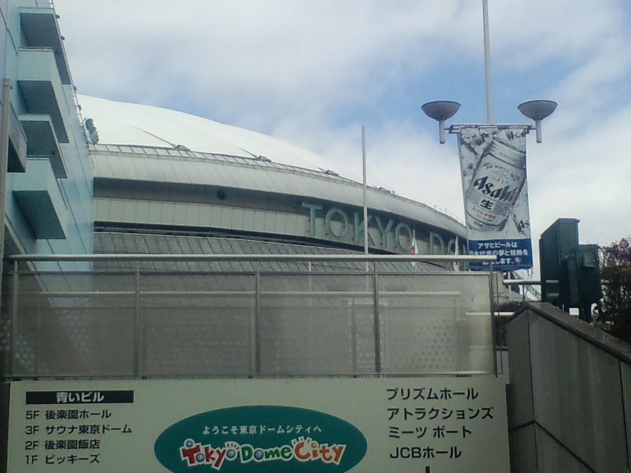 東京ドームに着きました!