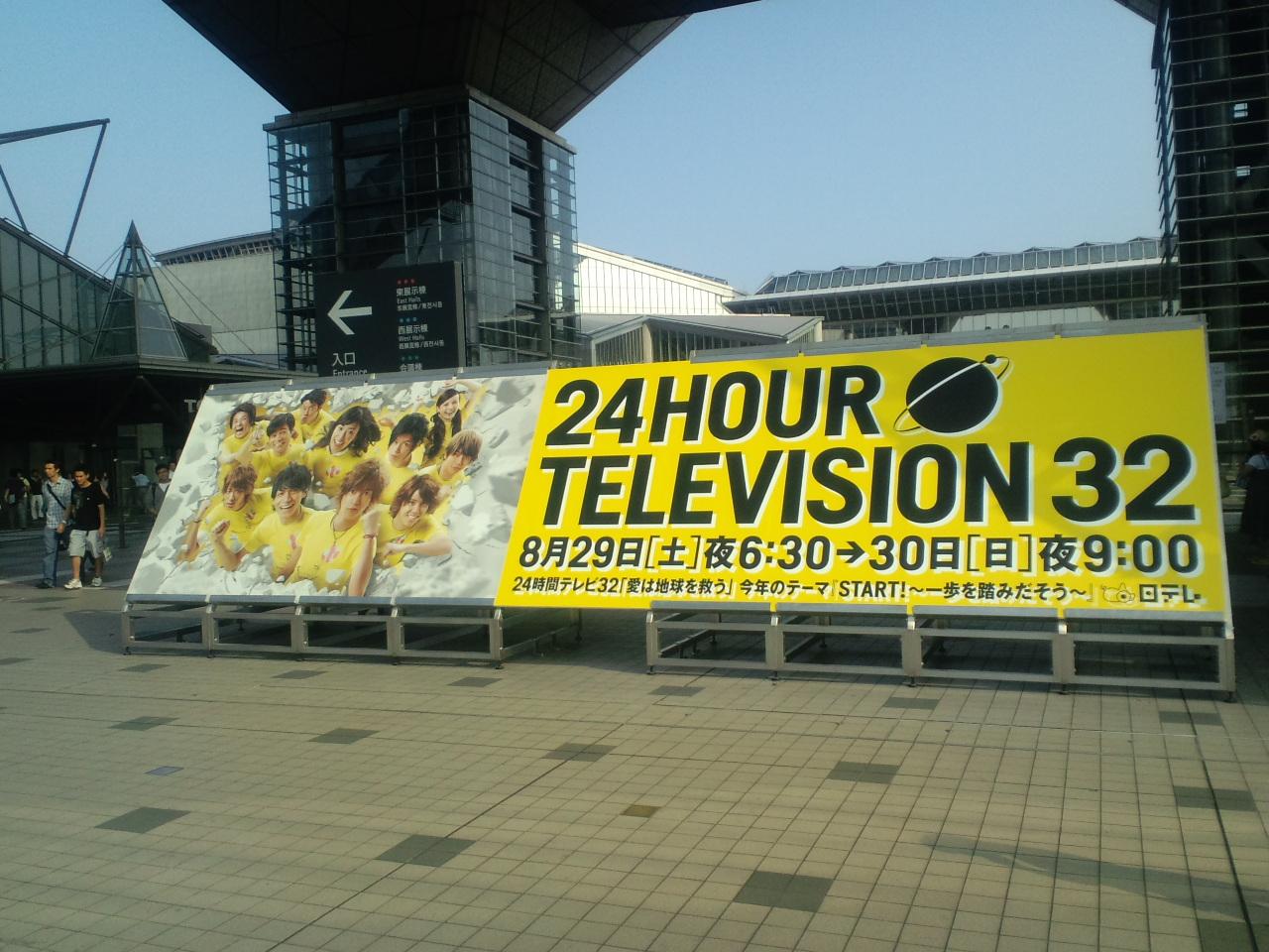 24時間テレビだ!