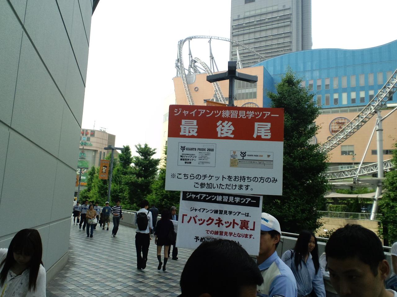 なぜか東京ドーム
