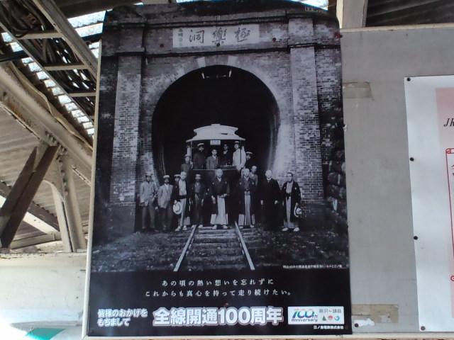 江ノ電は100周年